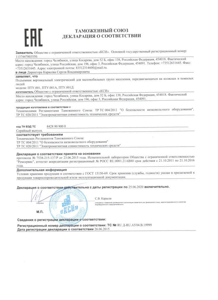 ПТУ-001 декларация соответствия ЕАЭС