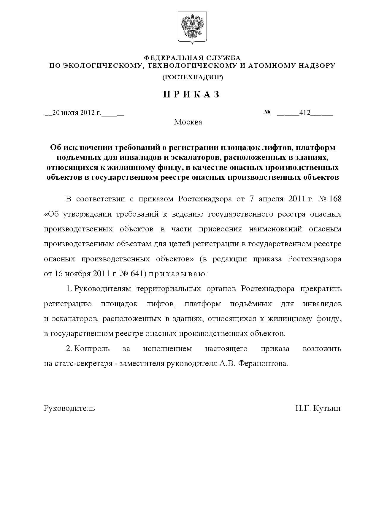 ПТУ-001 приказ Ростехнptu-1.ru=